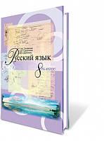 Російська мова 8 клас. Полякова Т. М.