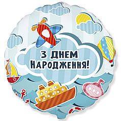 """Коло 18"""" FLEXMETAL-ФМ З днем народження - літак і кораблики"""