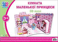 "Набор для творчества 3D пазл ""Комната маленькой принцессы"""