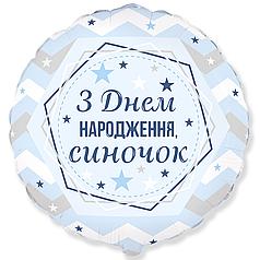 """Коло 18"""" FLEXMETAL-ФМ З днем народження синочок - шеврон і зірки"""