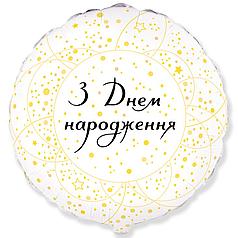 """Коло 18"""" FLEXMETAL-ФМ З днем народження - золоті точки на білому"""