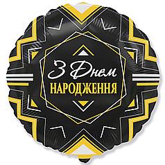 """Коло 18"""" FLEXMETAL-ФМ З днем народження - золотий орнамент на чорному"""