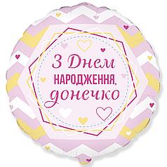"""Коло 18"""" FLEXMETAL-ФМ З днем народження донечко - шеврон і серця"""