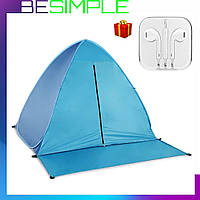 Пляжная палатка автомат двухместная 130х110х110 см - со шторкой + Подарок наушники