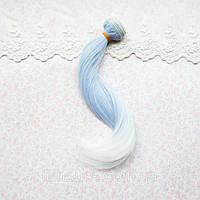 Волосы для Кукол Легкая Волна ГОЛУБЫЕ Омбре 30 см