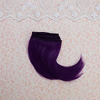 Волосы для Кукол Трессы Боб ТЕМНО-ФИОЛЕТОВЫЙ 10 см