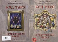 Код Таро. Практическая Магия (в 2-х томах). Анопова Е., Кармелитски А.