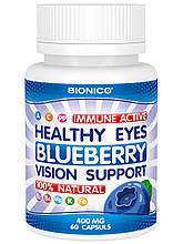 Черника в капсулах № 60 для глаз, поддержка зрения, от усталости глаз, укрепление иммунитета