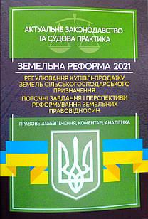Земельна реформа 2021. Регулювання купівлі-продажу земель сільськогосподарського призначення