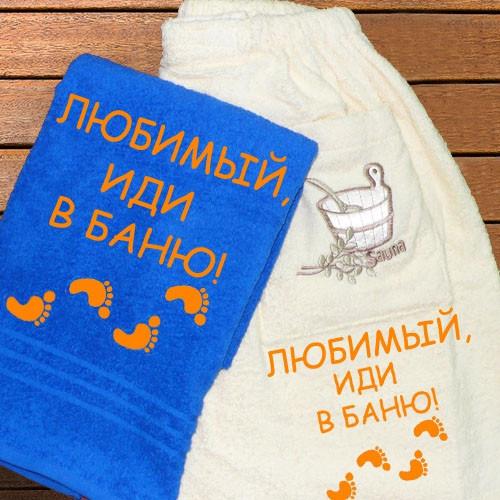 Полотенца, халаты с вашей надписью под заказ