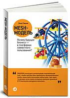 СКИДКА! Mesh-модель. Почему будущее бизнеса — в платформах совместного пользования?
