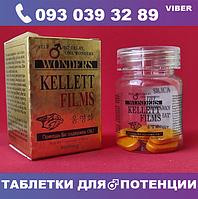 Kellett Films pills for men 10 сильні таблетки для підвищення чоловічої потенції БАД оригінал!