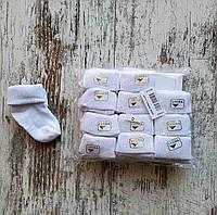 Шкарпетки дитячі трикотажні НУЛЕВОЧКА для дітей від 0-3 міс(12шт.уп.),колір білий