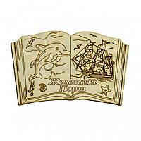 """Магнит """"Книга с дельфином и корабликом"""" Железный Порт"""