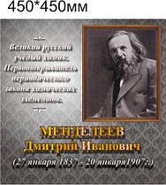 Дмитрий Менделеев. Портреты для кабинета химии