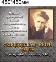 Мария Склодовская-Кюри. Портреты для кабинета химии