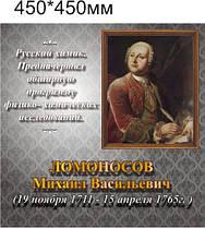 Михаил Ломоносов. Портреты для кабинета химии