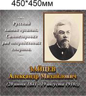 Александр Зайцев. Портреты для кабинета химии