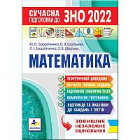 Сучасна підготовка до ЗНО 2022 з математики. Захарійченко Ю.О.