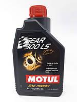 Масло для квадроцикла трансмиссионное MOTUL GEARBOX GEAR 300 LS SAE 75W90 (1L)