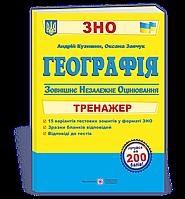Кузишин А. Тренажер для підготовки до ЗНО 2022 з географії.