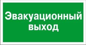 Эвакуационный выход наклейка