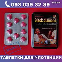 Найсильніші таблетки для підвищення чоловічої потенції, препарат Black Diamond чорний діамант БАД оригінал!