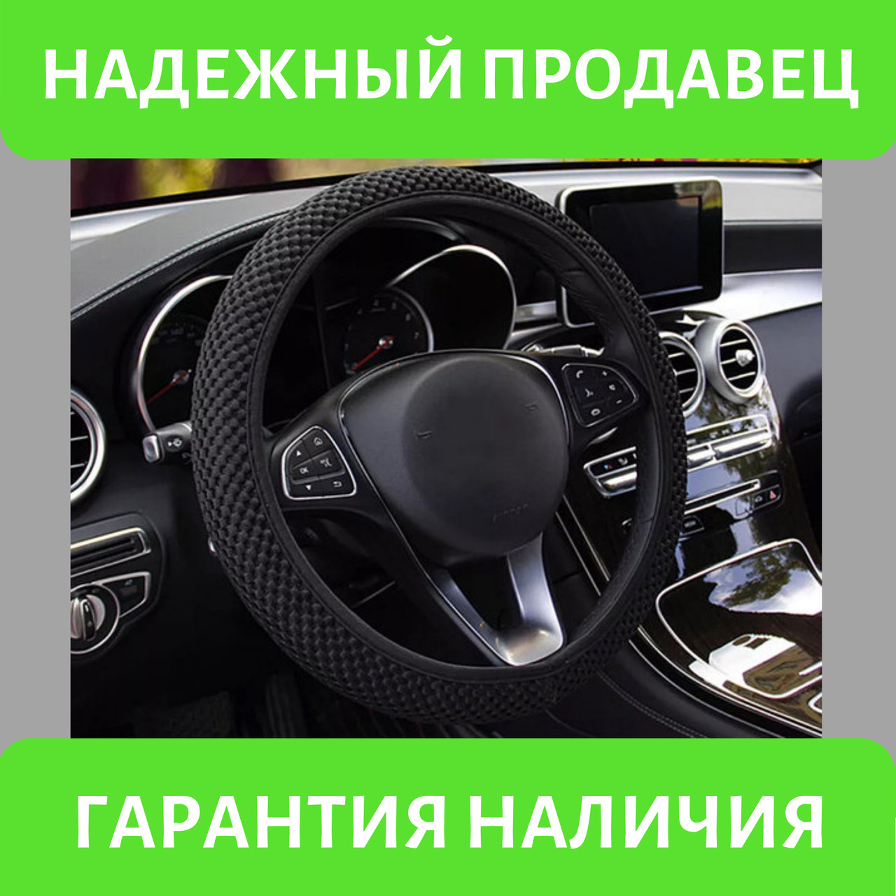 Чехол-оплетка для руля легкового автомобиля (черный)