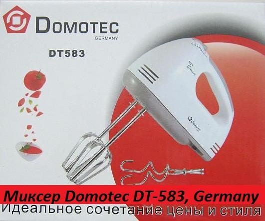 Ручной миксер Domotec, Germany