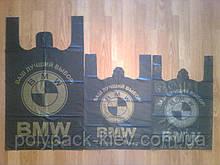 Полиэтиленовые пакеты-майка с печатью BMW  оптом Киев