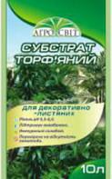Субстрат торфяной для декоративно-лиственных 10 л