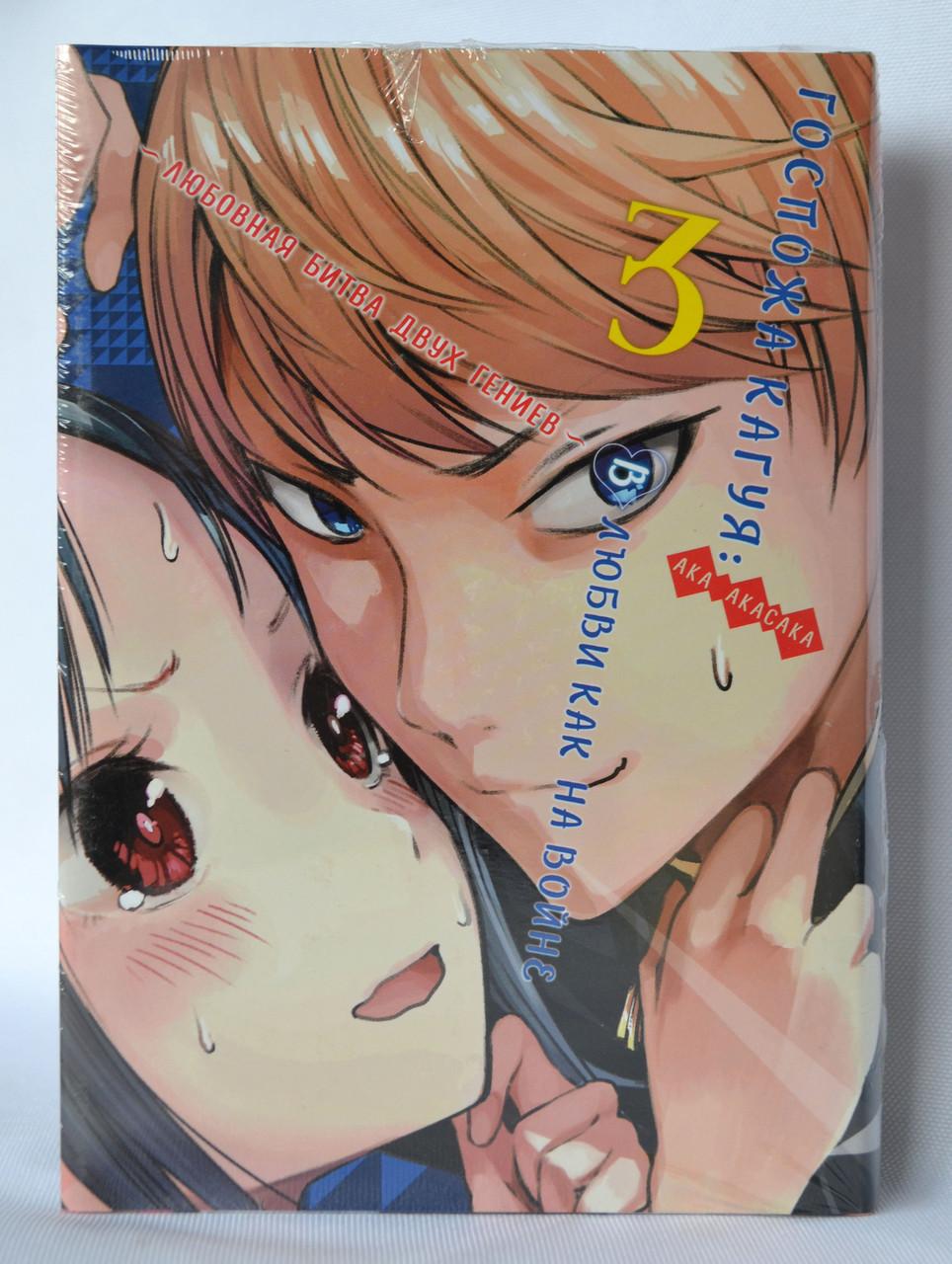 """Манга """"Пані Кагуя: В любові, як на війні. Любовна битва двох геніїв. Книга 3"""""""