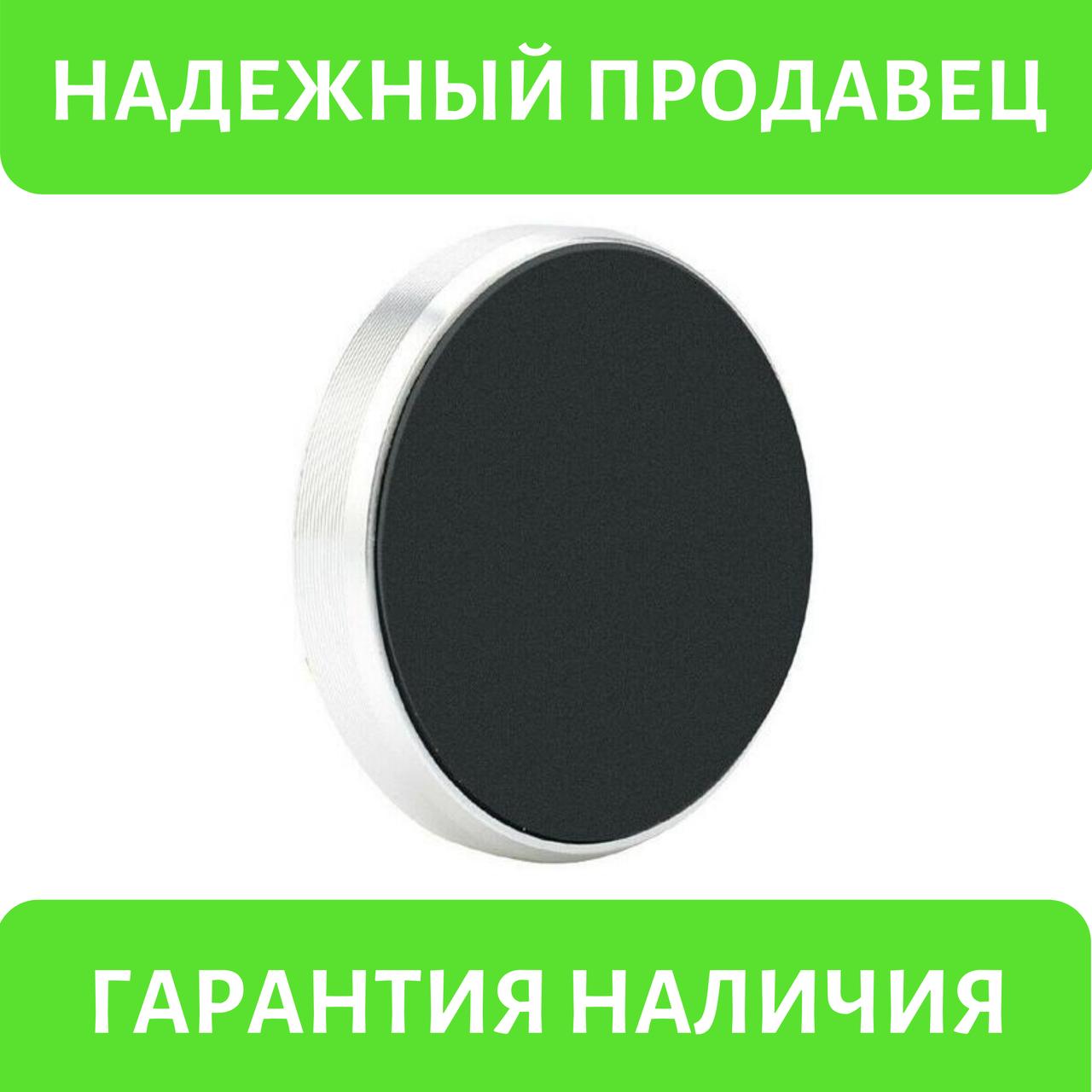 Універсальний магнітний тримач для телефону в автомобіль «Шашка» (металік)