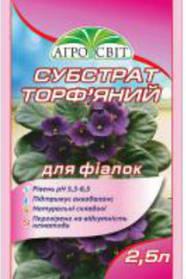 Субстрат торф'яний для фіалок 2,5 л