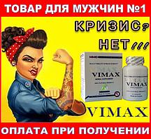 Vimax 60 Канада Оригінал №2 Скорочень Vimax вімакс вже в Україні, Препарати для потенції для чоловіків