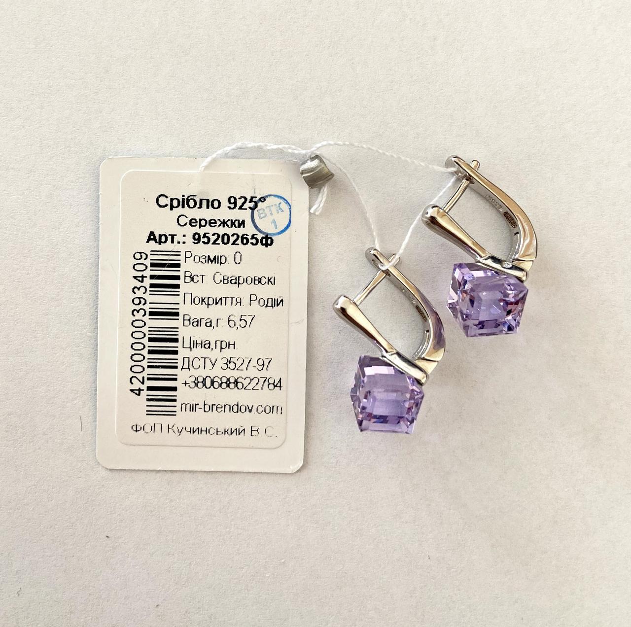 Сережки TOP Silver 6,55 г 9520265ф