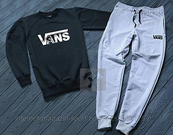 Мужской спортивный костюм Венс (Vans) реглан и штаны (на любой сезон), реплика  серый