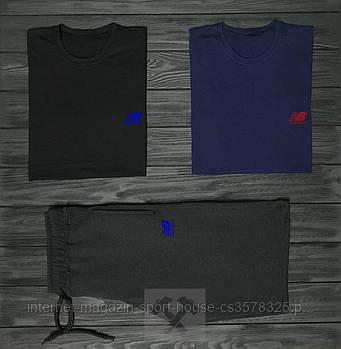 Чоловічий комплект дві футболки + шорти New Balance синього чорного і сірого кольору (люкс копія)