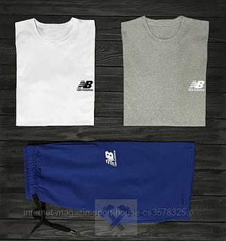Чоловічий комплект дві футболки + шорти New Balance сірого, білого і синього кольору (люкс копія)