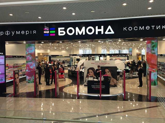 Статьи компании «Интернет-магазин элитной парфюмерии VIP-Parfum.net». Магазин  Bomond.com.ua. Акции и скидки магазина Бомонд. 5fb8e8ca0ea57