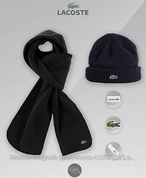 Зимний набор шапка и флисовый шарф Лакост (Lacoste), мужской, реплика