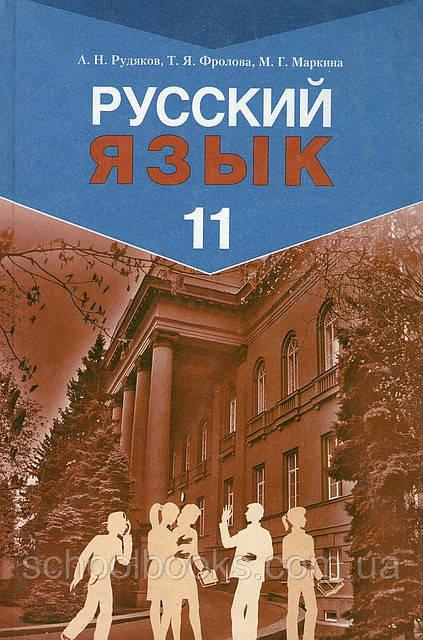 русский решебник рудяков и фролова