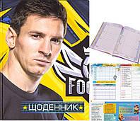 "Щоденник Мандарин УКР B5 твердий МЛ 0480 ""Футбол. дизайн 1"", 165х240мм 48листов 60г/м2, блок повнокольоровий уп10"
