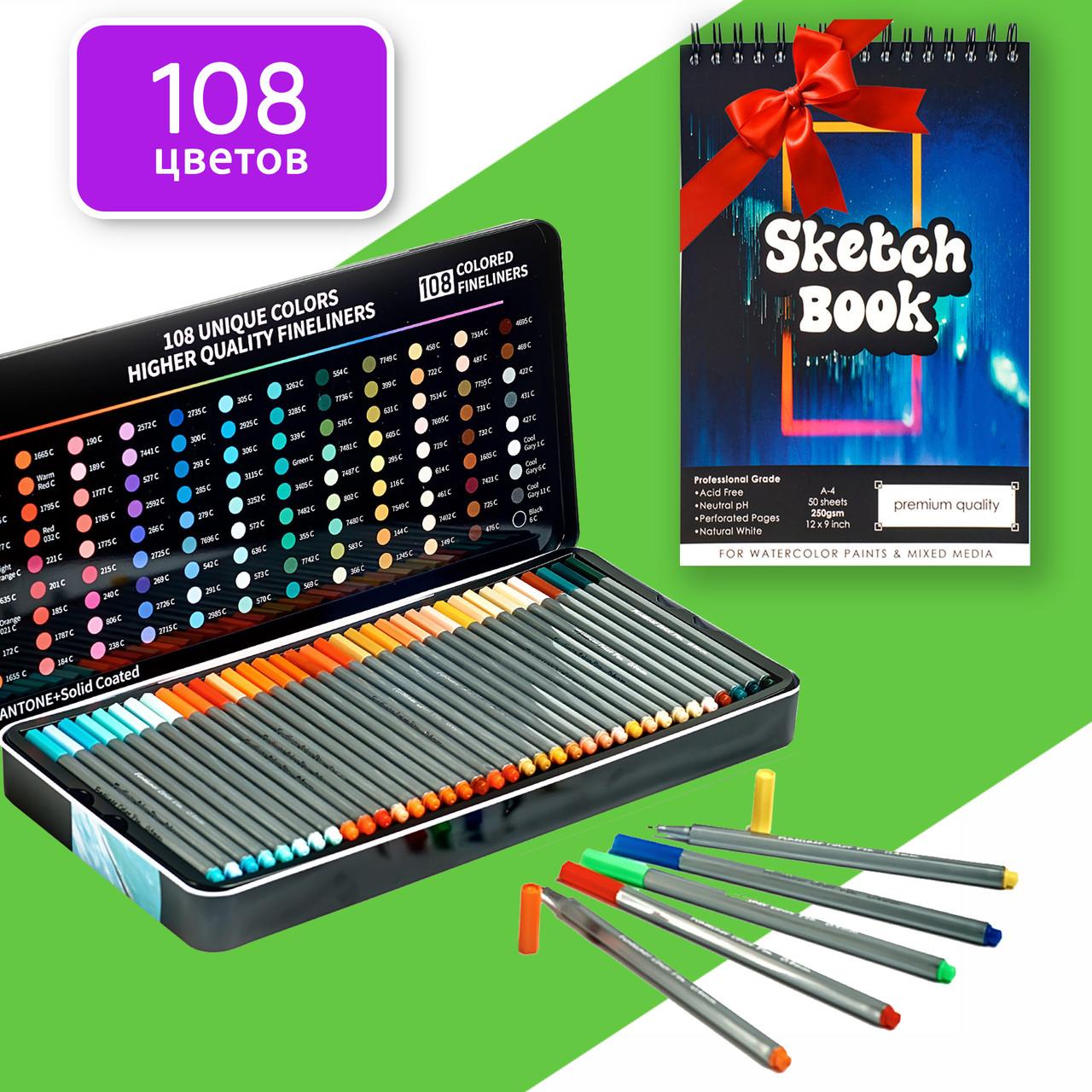 Набор разноцветных линеров в металлическом кейсе 108 цветов 0.4 мм + Альбом для скетчинга А4 на 50 листов