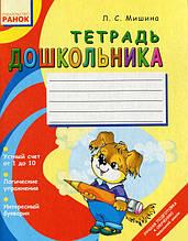 Тетрадь дошкольника Мишина Л. Ранок