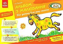 Альбом з Малювання Для дитини 4 року життя Частина 2 За програмою Дитина Панасюк І. Ранок