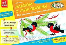 Альбом з малювання Для дитини 5 року життя Зима Літо Частина 2 Панасюк Ранок