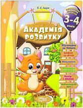 Академія розвитку Розвивальні завдання для дітей 3-4 років Іщук Є. Торсінг