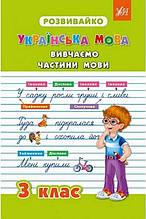 Розвивайко Українська мова 3 клас Вивчаємо частини мови Крипак В. УЛА