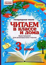 Читаем в классе и дома 3 класс Обновленная программа Хрестоматия Джежелей Ранок